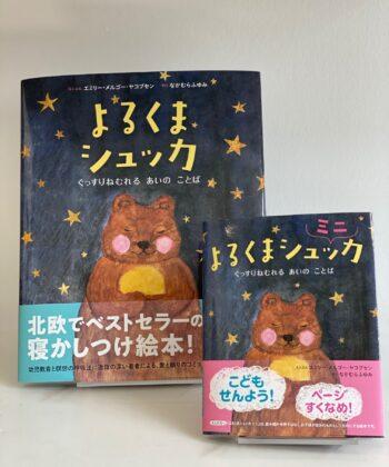 Night Bear Tjugga - Sleep Meditation for Children (Japanese)