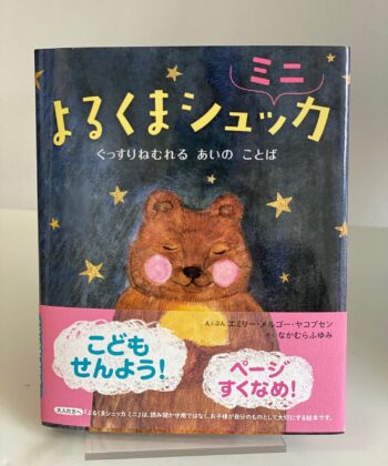 The Night Bear Twenty Cardboard Book Japanese